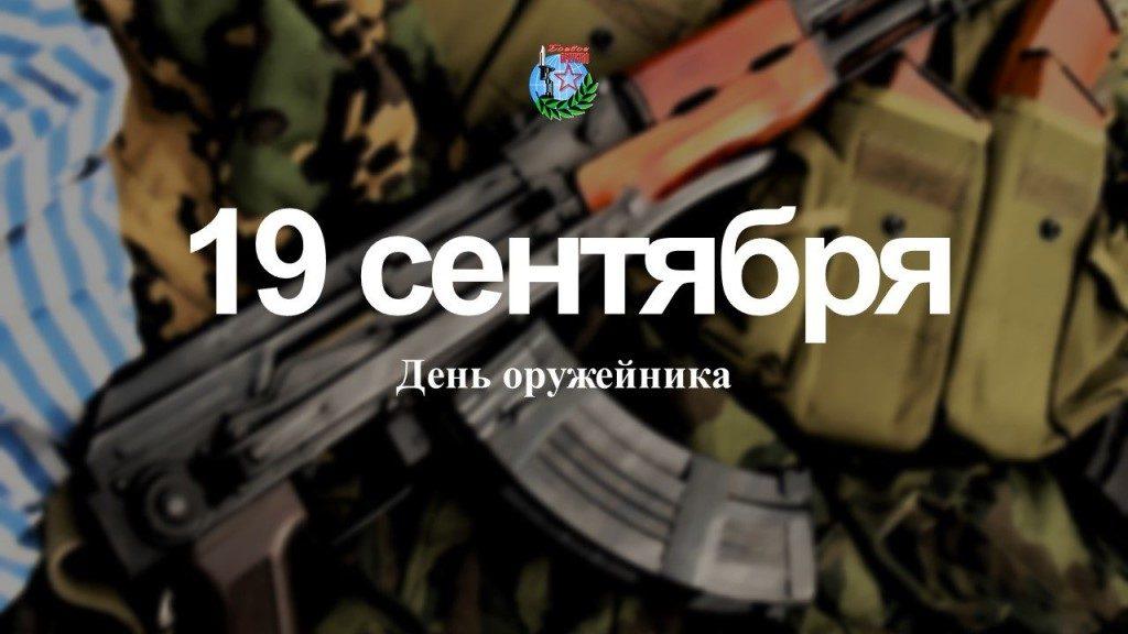 Красивые картинки с днем оружейника в России (19)