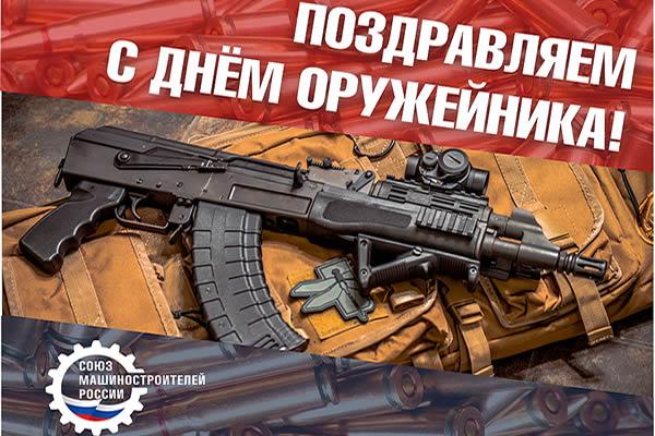 Красивые картинки с днем оружейника в России (2)