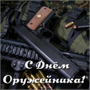 Красивые картинки с днем оружейника в России (20)