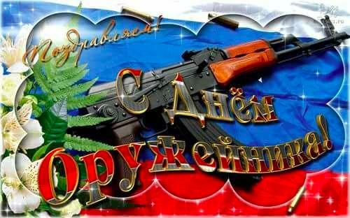 Красивые картинки с днем оружейника в России (3)
