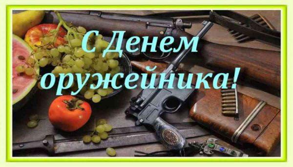 Красивые картинки с днем оружейника в России (4)