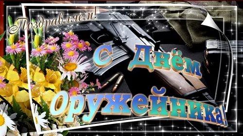 Красивые картинки с днем оружейника в России (5)