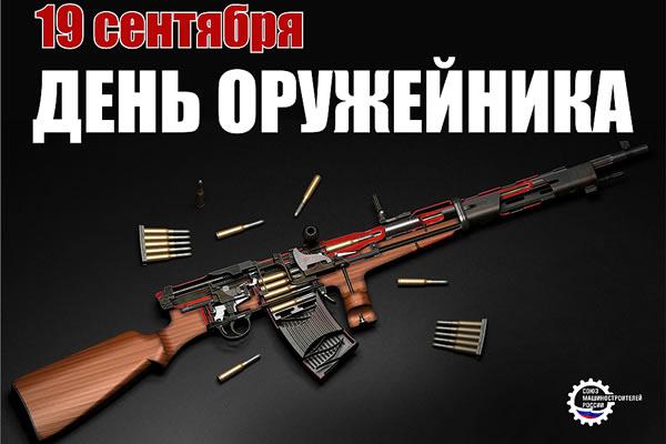 Красивые картинки с днем оружейника в России (6)