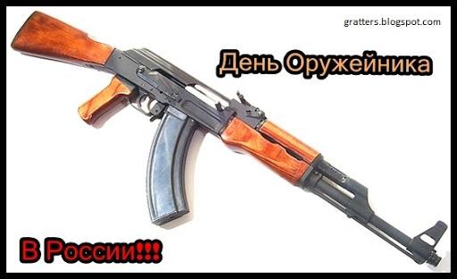 Красивые картинки с днем оружейника в России (7)