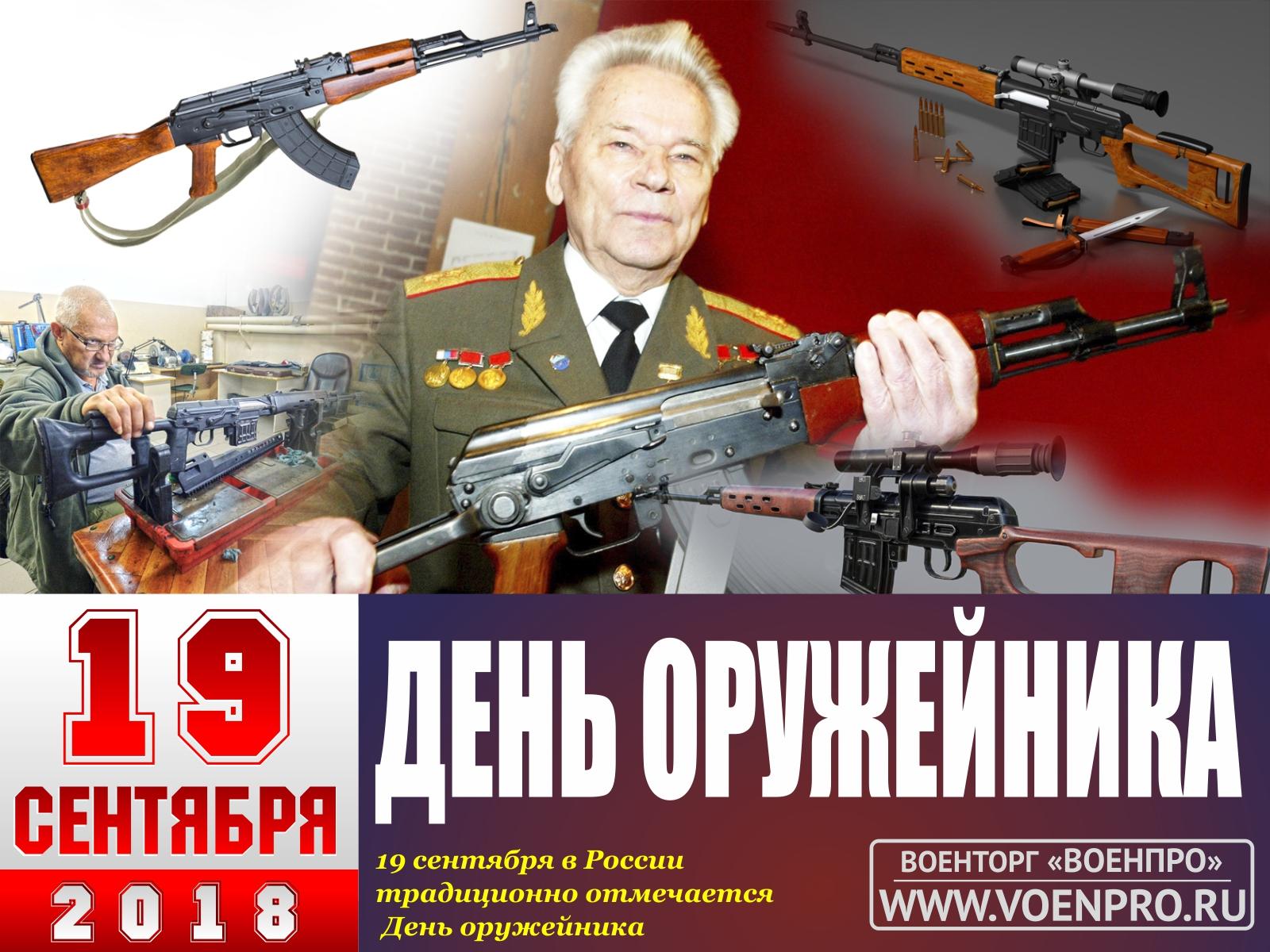 Красивые картинки с днем оружейника в России (9)