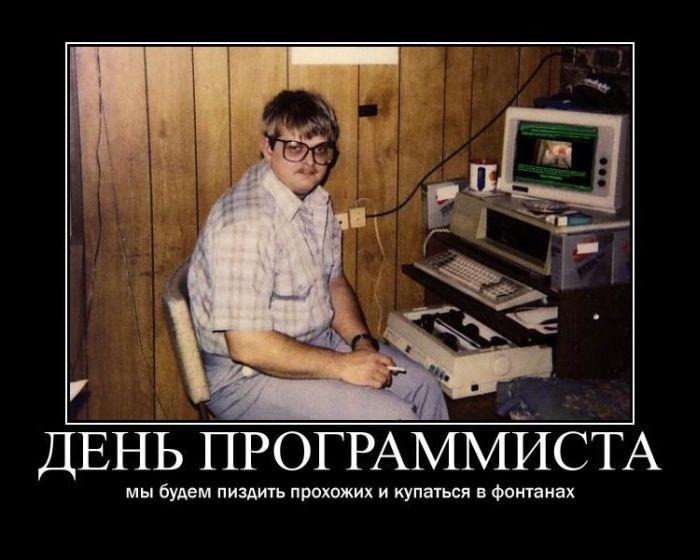 Красивые картинки с днем программиста - лучшие поздравления (1)