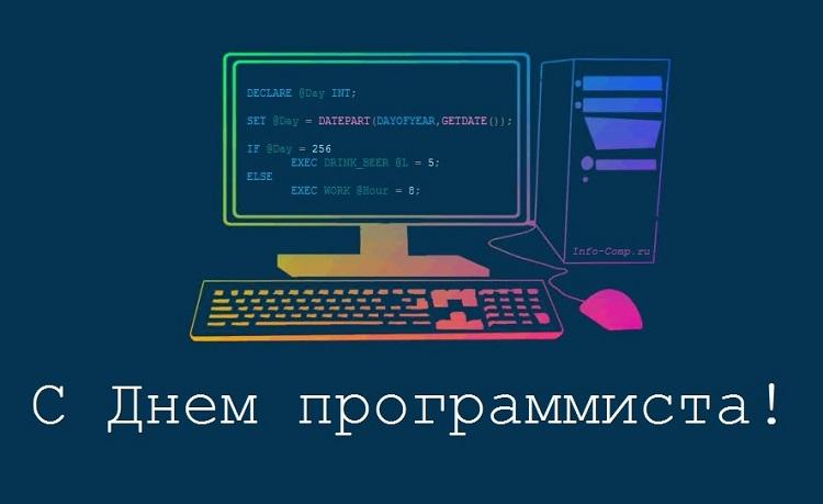 Красивые картинки с днем программиста - лучшие поздравления (18)