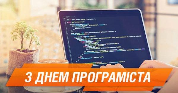 Красивые картинки с днем программиста - лучшие поздравления (8)