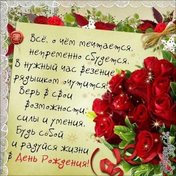 Красивые картинки с днем рождения Анечка002