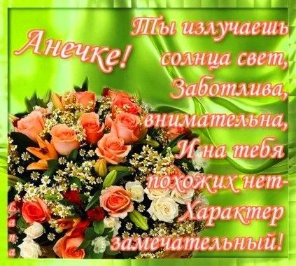 Красивые картинки с днем рождения Анечка004