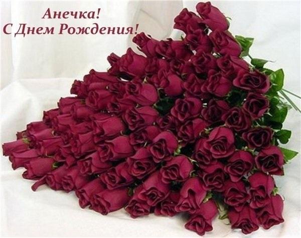 Красивые картинки с днем рождения Анечка005
