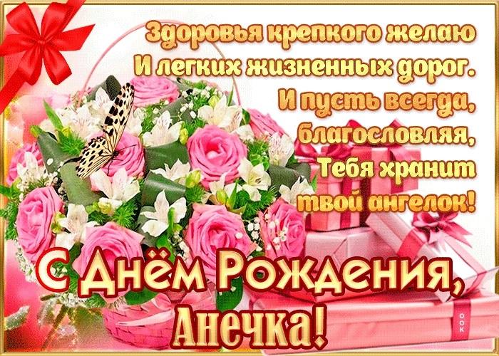 Красивые картинки с днем рождения Анечка021