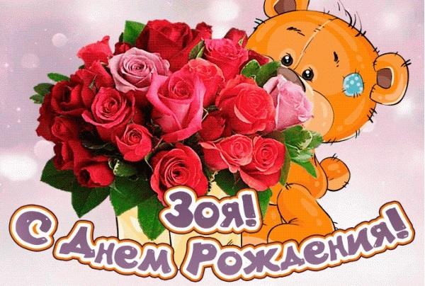 Красивые картинки с днем рождения Зоя001