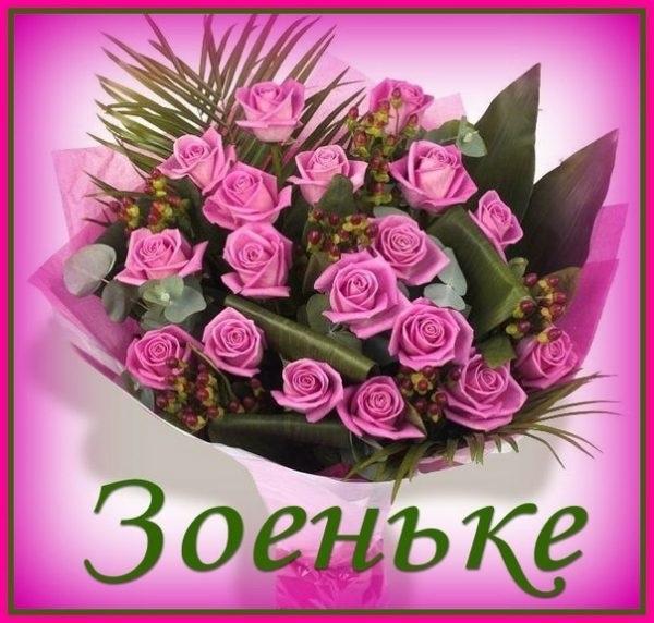 Красивые картинки с днем рождения Зоя019