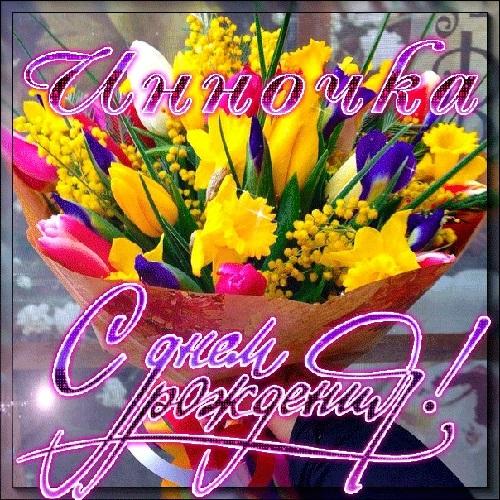 Красивые картинки с днем рождения Инночка004
