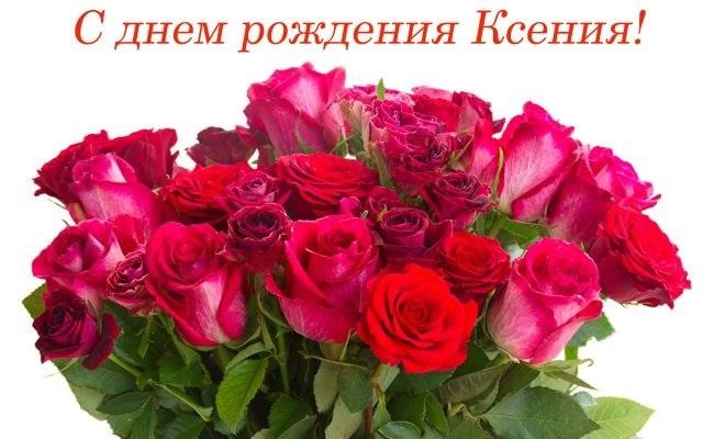 Красивые картинки с днем рождения Ксения004