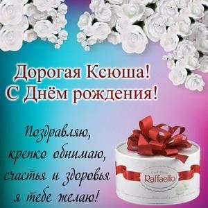 Красивые картинки с днем рождения Ксения005