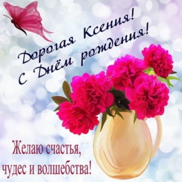 Красивые картинки с днем рождения Ксения006