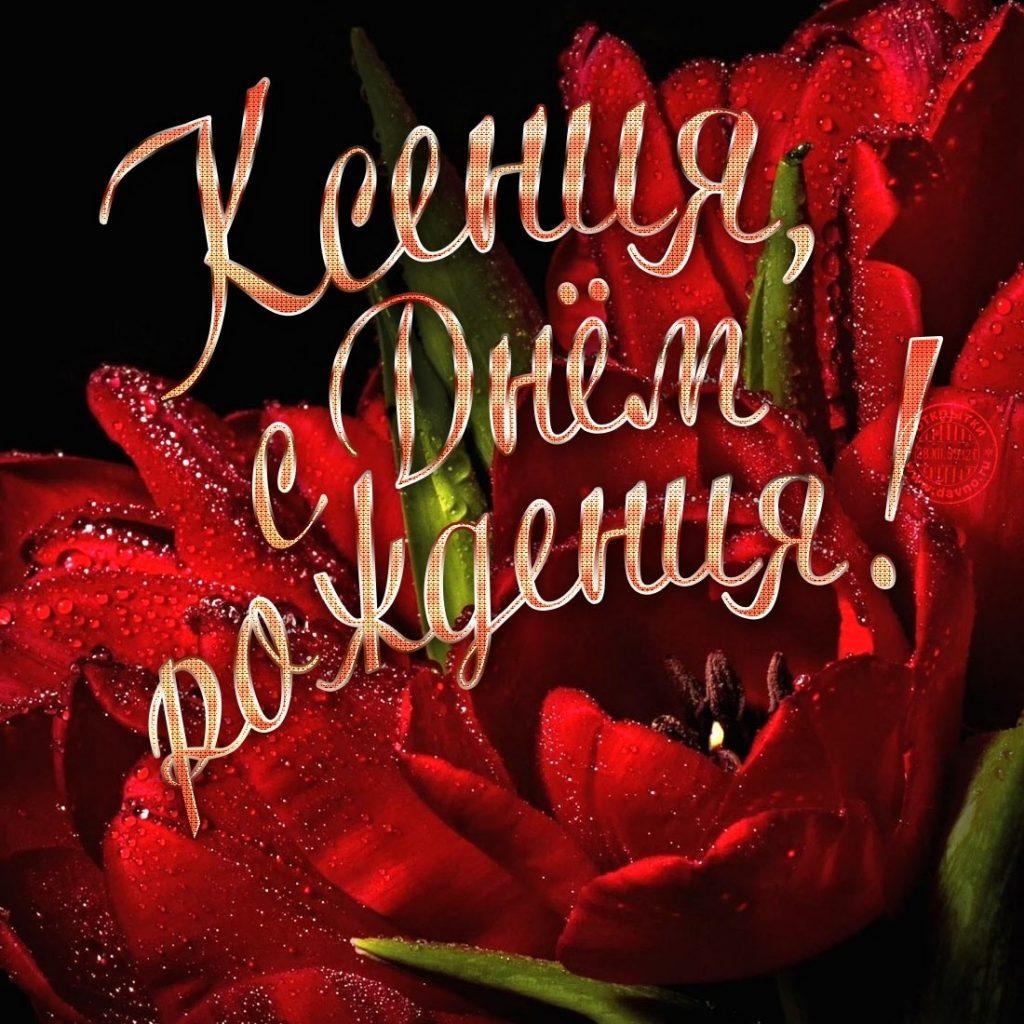 Красивые картинки с днем рождения Ксения008