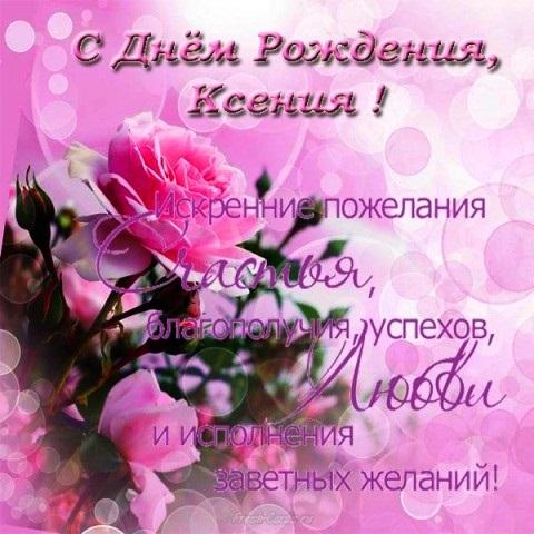 Красивые картинки с днем рождения Ксения009