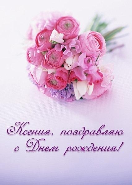 Красивые картинки с днем рождения Ксения010