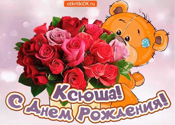 Красивые картинки с днем рождения Ксения012