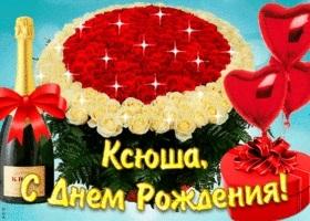 Красивые картинки с днем рождения Ксения013