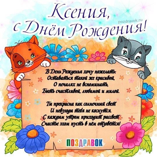 Красивые картинки с днем рождения Ксения015