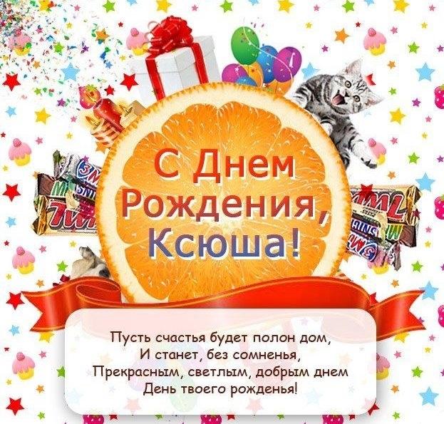 Красивые картинки с днем рождения Ксения016