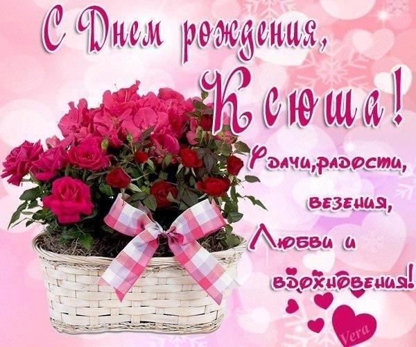 Красивые картинки с днем рождения Ксения018