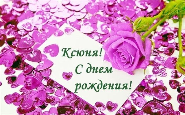 Красивые картинки с днем рождения Ксения019