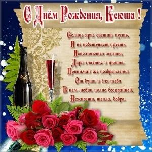 Красивые картинки с днем рождения Ксения020