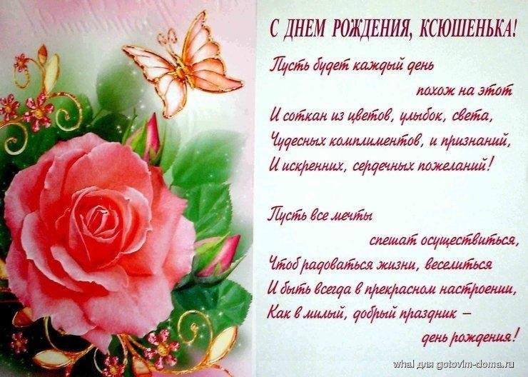 Красивые картинки с днем рождения Ксения021