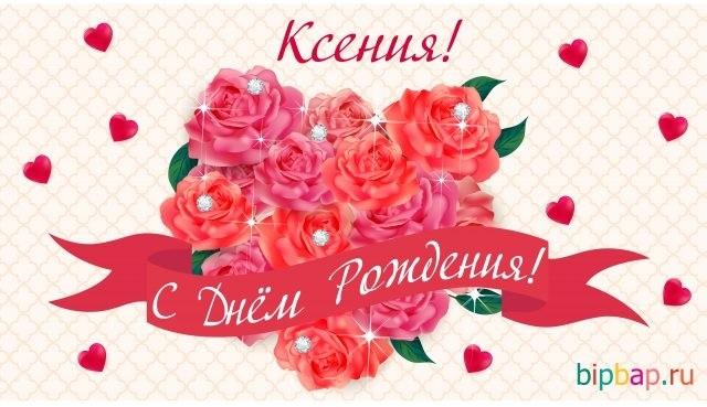 Красивые картинки с днем рождения Ксения022