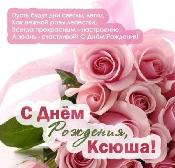 С днем рождения ксюша открытка цветы
