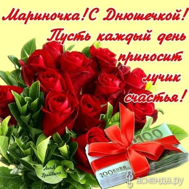 С днем рождения мариша открытки красивые, роза анимация
