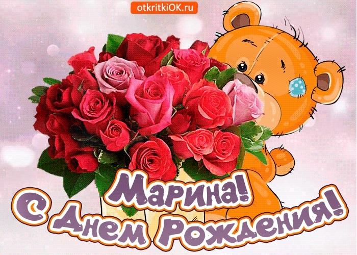 Красивые картинки с днем рождения Марине008