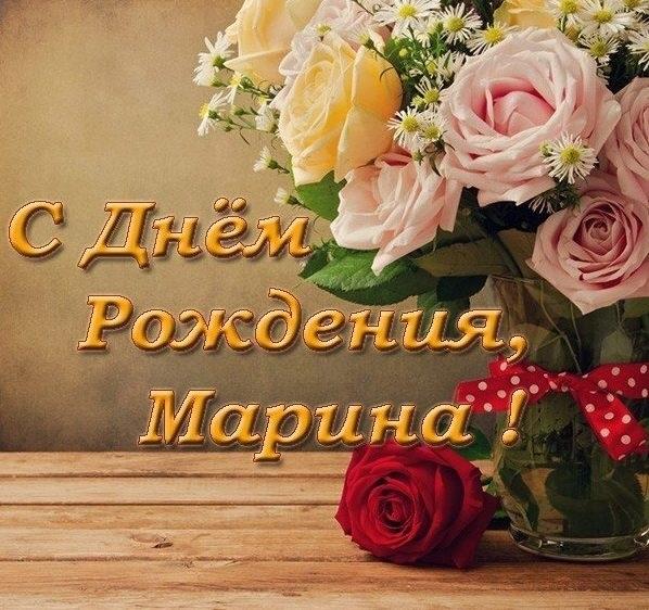 Красивые картинки с днем рождения Марине010