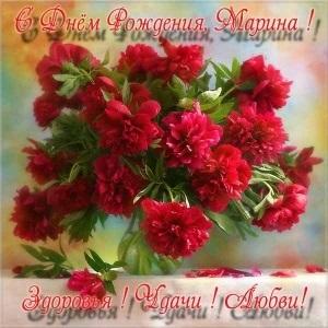 Красивые картинки с днем рождения Марине011