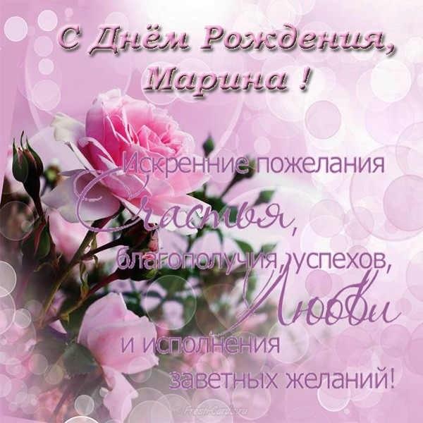 Красивые картинки с днем рождения Марине017