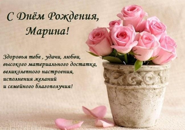 Красивые картинки с днем рождения Марине018