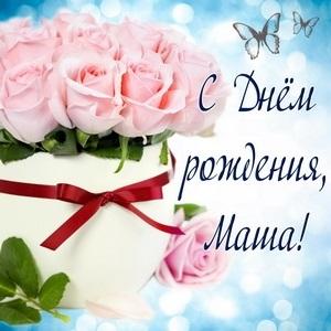 Красивые картинки с днем рождения Мария002