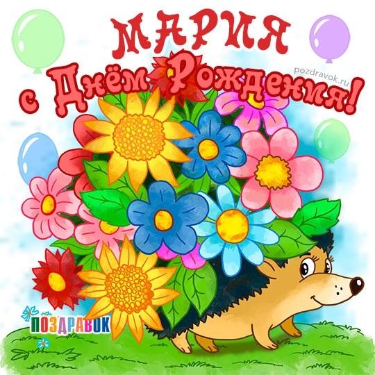 Открытки и поздравления с днем рождения мария