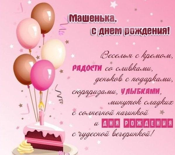 Красивые картинки с днем рождения Мария007