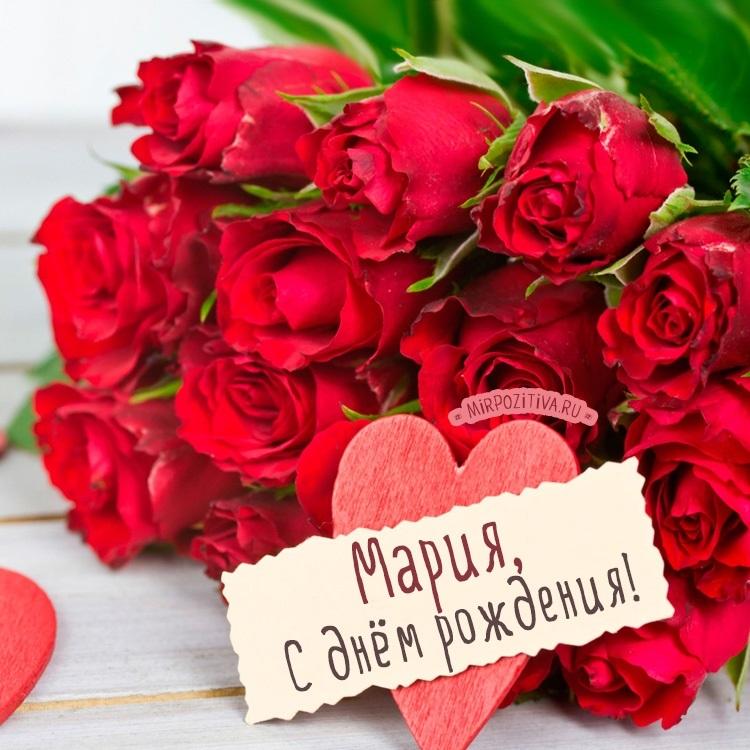 Красивые картинки с днем рождения Мария011