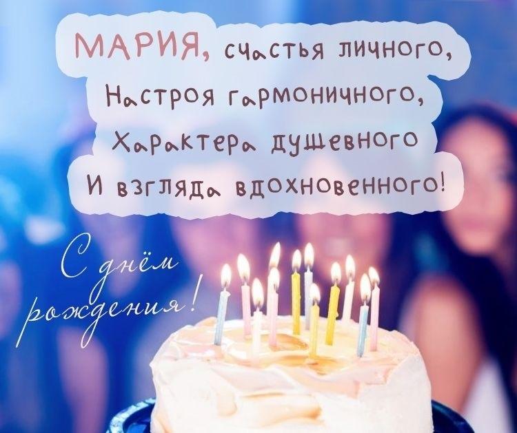 Красивые картинки с днем рождения Мария013