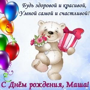 Красивые картинки с днем рождения Мария014
