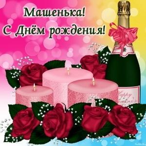 Красивые картинки с днем рождения Мария015