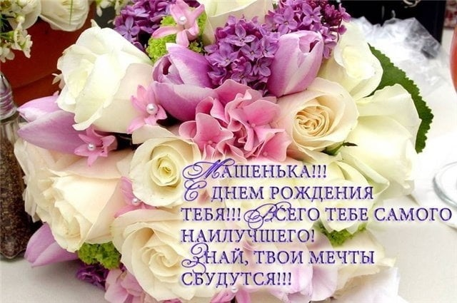 Красивые картинки с днем рождения Мария017