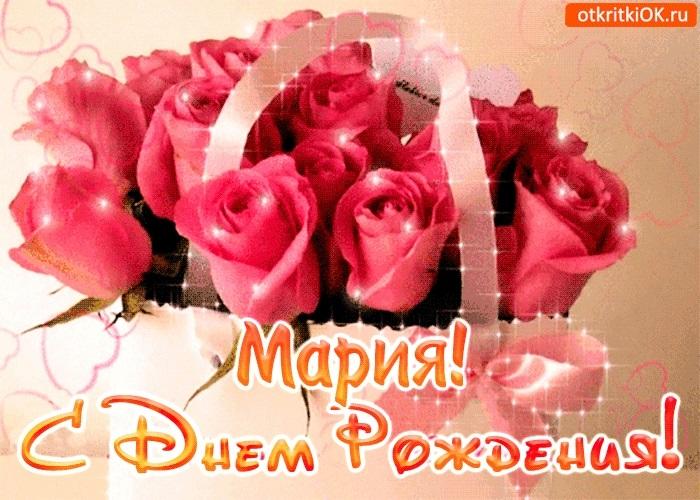 Красивые картинки с днем рождения Мария023